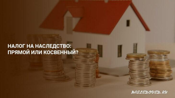 Налог на наследство прямой или косвенный