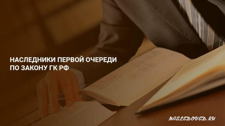 Наследники первой очереди по закону ГК РФ