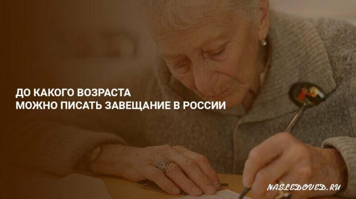 До какого возраста можно писать завещание в России