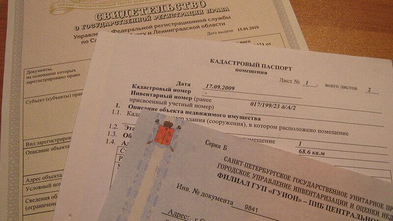 Документы для регистрации дачи