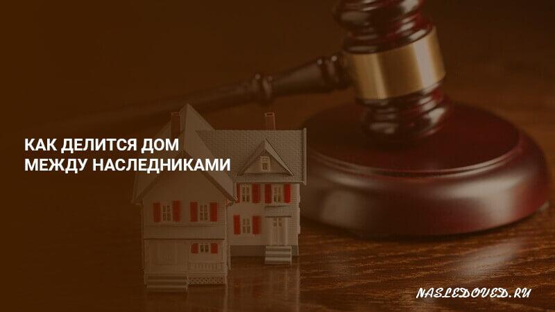 Наследование дома по закону