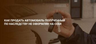 Как продать автомобиль полученный по наследству не оформляя на себя