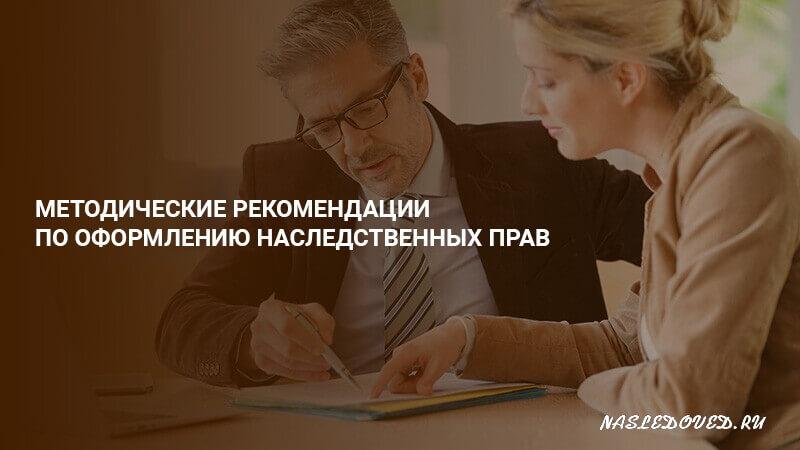 Методические рекомендации по оформлению наследственных прав ФНП 2006