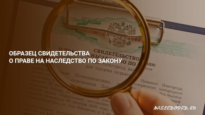 Как оформить свидетельство о праве на наследство перечень документов сроки выдачи образец