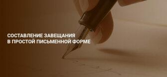 Составление завещания в простой письменной форме