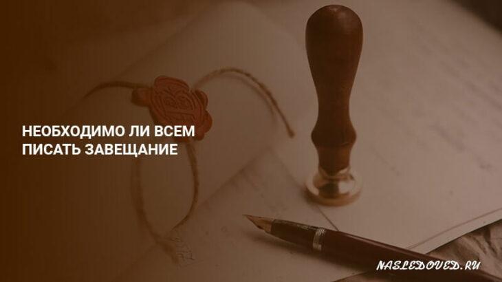 Необходимо ли всем писать завещание