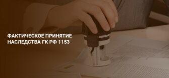 Фактическое принятие наследства ГК РФ 1153