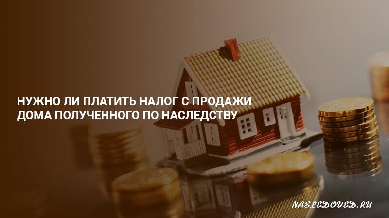 Налог на недвижимость по наследству при продаже Советник