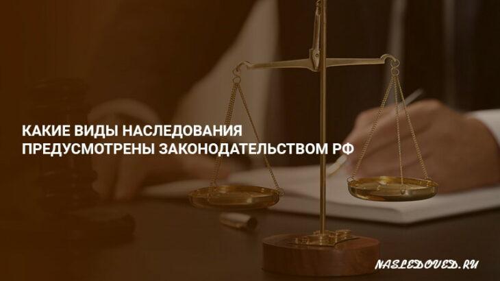 Какие виды наследования предусмотрены законодательством РФ