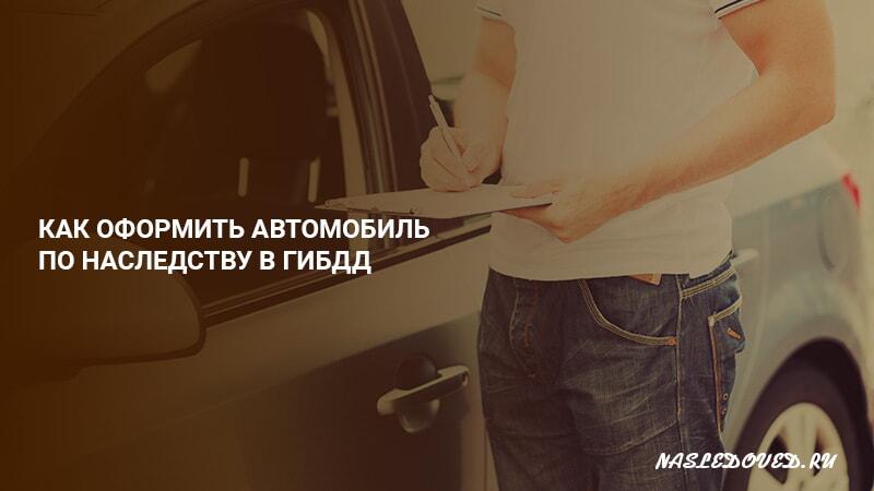Сроки регистрации автомобиля после вступления в наследство