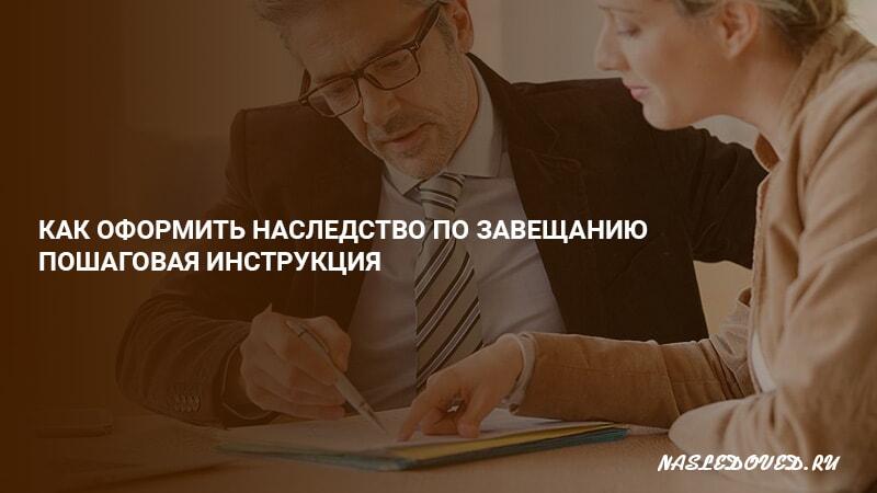 Вступление в наследство по завещанию по законодательству РФ