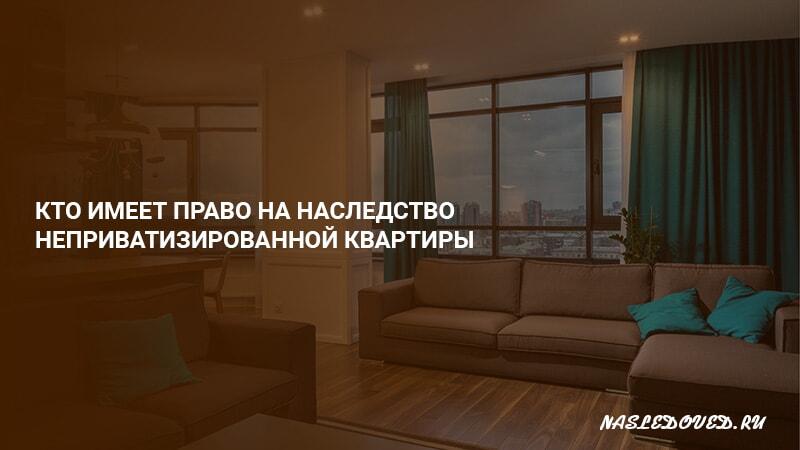 Муниципальная квартира после смерти квартиросъемщика: кому достанется в 2019 году?
