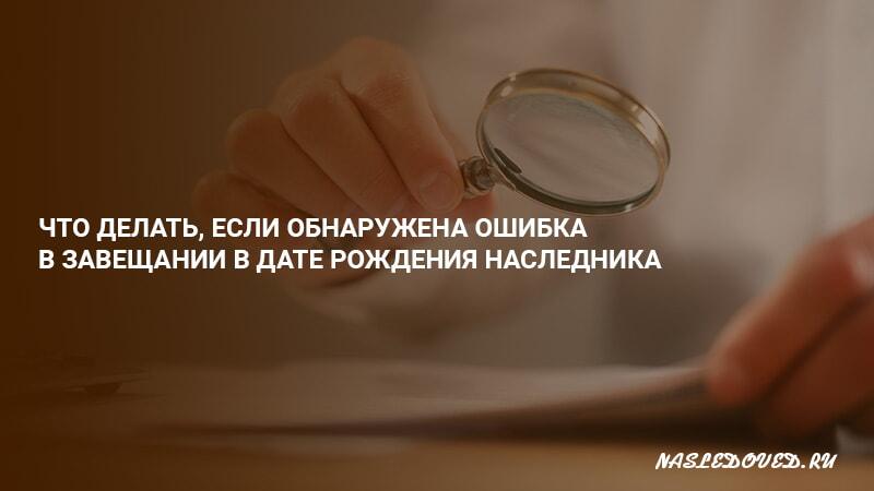Ошибка в документах на наследство