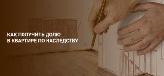 Как получить долю в квартире по наследству