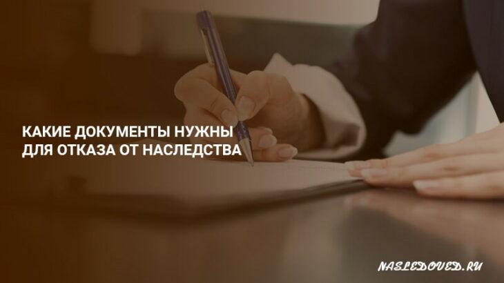 Какие документы нужны для отказа от наследства