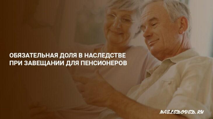 Обязательная доля в наследстве при завещании для пенсионеров