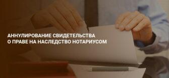 Аннулирование свидетельства о праве на наследство нотариусом
