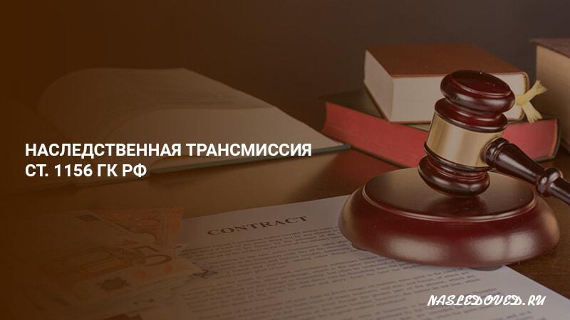 Наследственная трансмиссия ст. 1156 ГК РФ: понятие, сроки, порядок принятия наследства