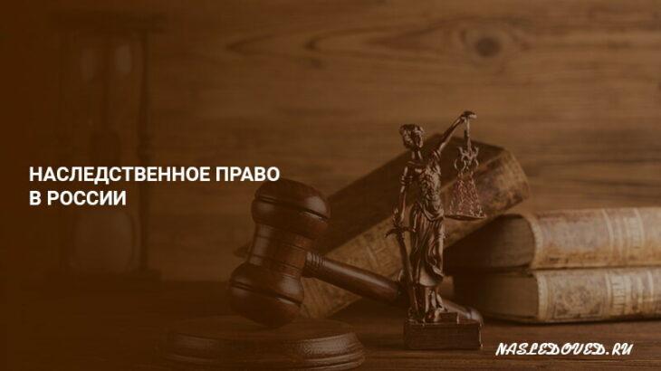 Наследственное право в России