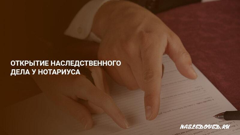 Открытие наследственного дела у нотариуса по законам РФ