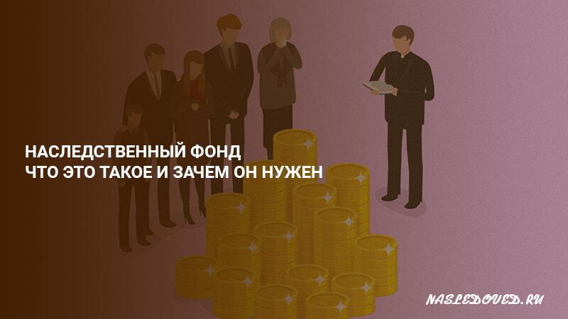 Что такое наследственный фонд