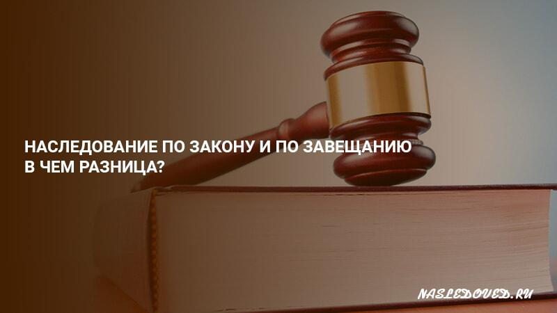 Наследство по закону и по завещанию наследники порядок оформления сроки