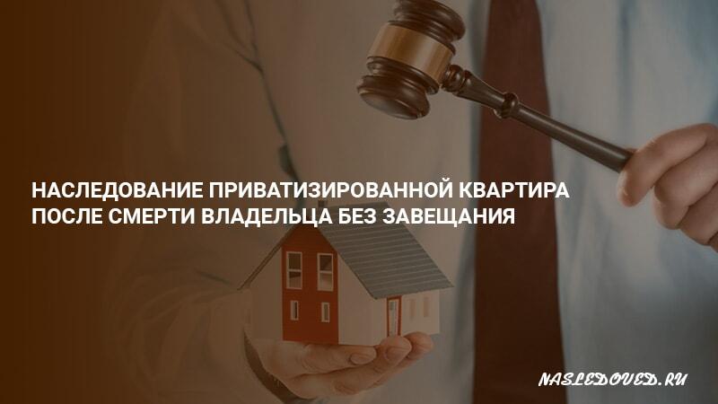 Наследование приватизированной квартиры после смерти супруга