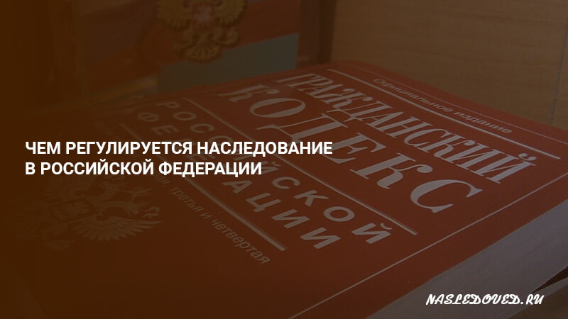 Как регулируется наследование в Российской Федерации || Порядок наследования регулируется нормами права