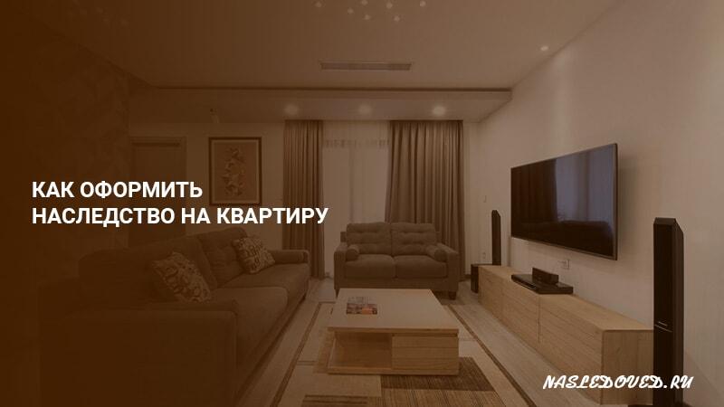 Оформить наследство на квартиру у нотариуса в Москве