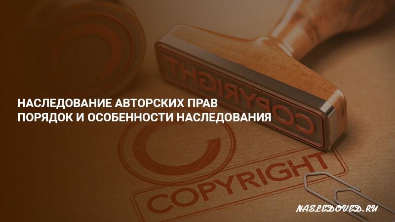 Наследование авторских прав