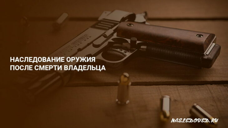 Наследование оружия