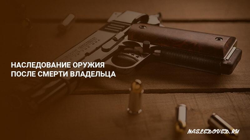 Как оформить ружье и другое огнестрельное оружие по наследству