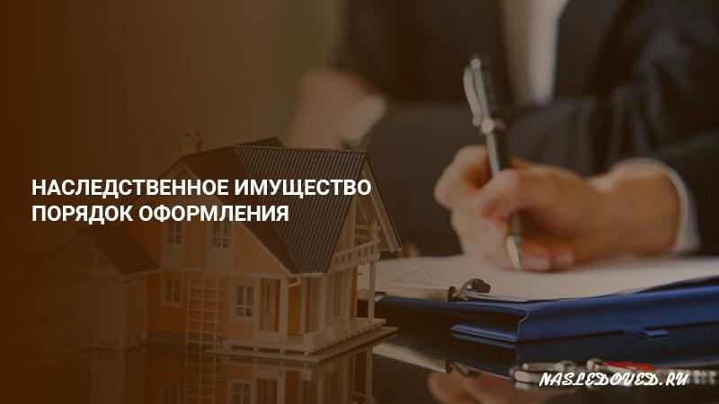 Порядок и особенности наследования недвижимости Полезная информация
