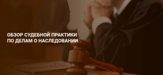 Обзор судебной практики по делам о наследовании