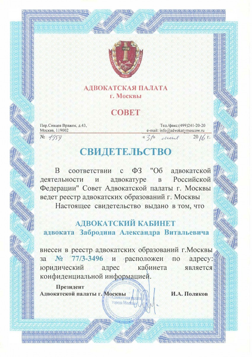 Свидетельство адвокатского кабинета Забродина А.В.