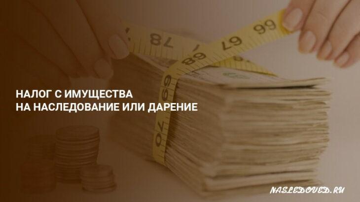 Налог с имущества на наследование или дарение