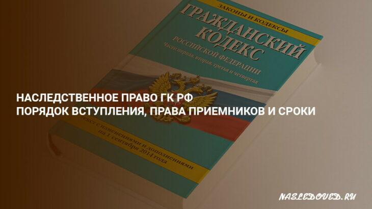 Наследственное право ГК РФ