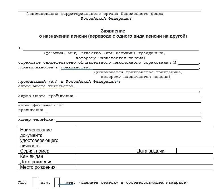 Образец заявления в пенсионный фонд РФ