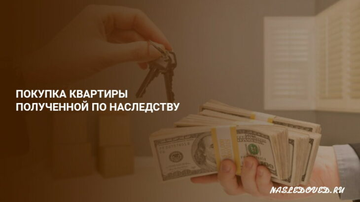 Покупка квартиры, полученной по наследству