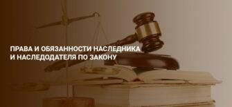 Права и обязанности наследника и наследодателя по закону