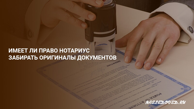 Истребование документов у нотариуса при наследовании