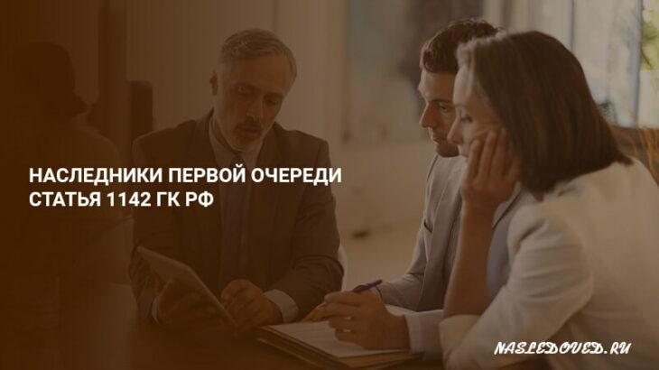 Наследники первой очереди ГК РФ
