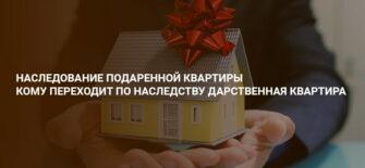 Наследование подаренной квартиры