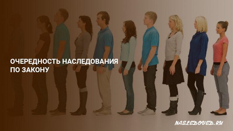Очередь на наследство по закону россия