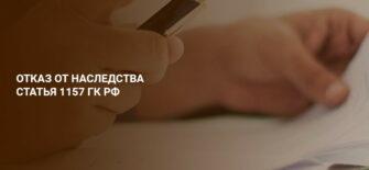Отказ от наследства ГК РФ