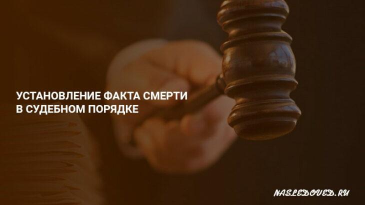 Установление факта смерти в судебном порядке