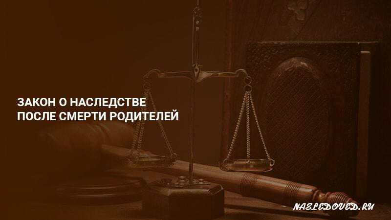 Закон о наследстве после смерти