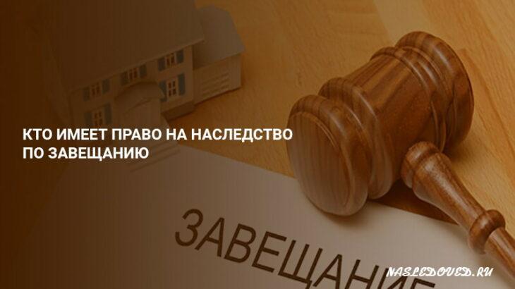 Кто имеет право на наследство по завещанию