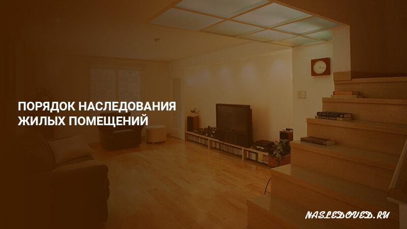 Как осуществляется наследование жилых помещений закон сроки и документы