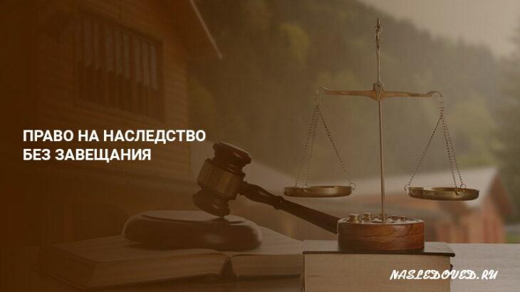 Право на наследство без завещания